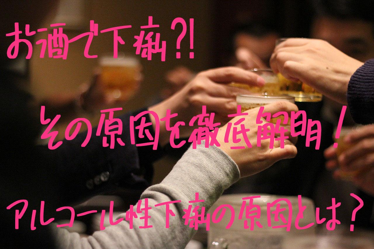 お 酒 を 飲む と 下痢