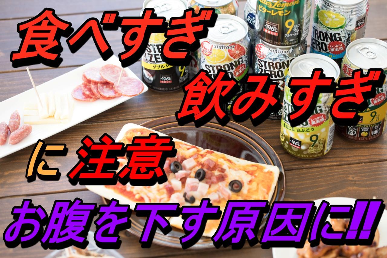 痩せる 食べ過ぎ 下痢